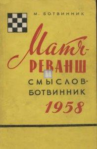Match Revansh, 1958 - 2nd hand rare