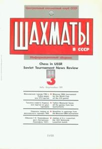 Chess in USSR collection - 2nd hand (6 books)