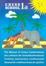 Chess School 1a - The Manual of Chess Combinations
