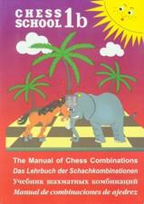 Chess School 1b - The Manual of Chess Combinations