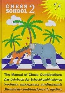 Chess School 2 – The Manual of Chess Combinations