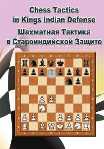 Chess Tactics in King's Indian Defense (DVD)