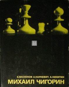 Mikhail Chigorin- 2nd hand