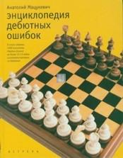 Encyclopaedia of errors in chess openings - 2nd hand like new rare