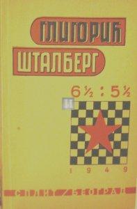 Gligoric Stahlberg match 1949 - 2nd hand rare