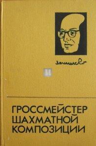Grossmaister Shajmatnoy Kompozizii (Russian Edition) - 2nd hand