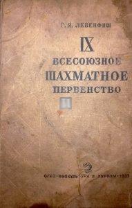 IX vsesoiuznoe Schakhmatnoe Pervenstvo 1934/5 -  2nd hand