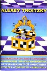 Masterpieces of Chess Composition Troitsky - 2nd hand