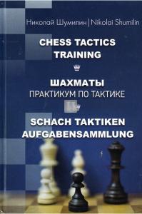 Chess Tactics Training by Nikolai Shumilin
