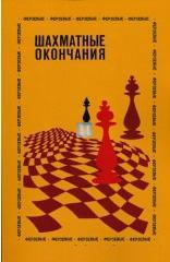 Shakhmatnye okontshanija Ferzevye Averbakh Qeen's endgame -  2nd hand