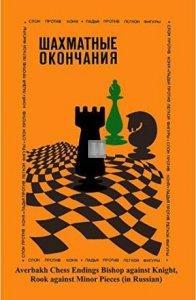 Shakhmatnye okontshanija Lad'ya protiv legkoy figury Averbakh rook's vs minor pieces endgames -  2nd hand