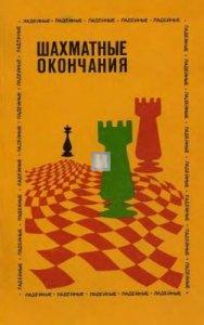 Shakhmatnye okontshanija Ladeynyye Averbakh rook's endgames -  2nd hand