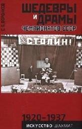 Shedevry i dramy chempionatov SSSR 1920-1937. Tom 1 -  2nd hand very rare