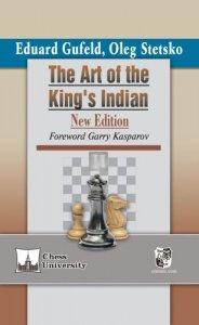 The Art of the King's Indian - Gufeld-Stetsko