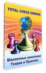 Total Chess Ending - CD