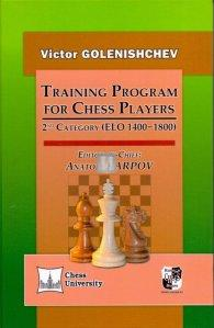 Training Program for Chess Players: 2nd Category (ELO 1400-1800)